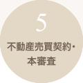 不動産売買契約・本審査
