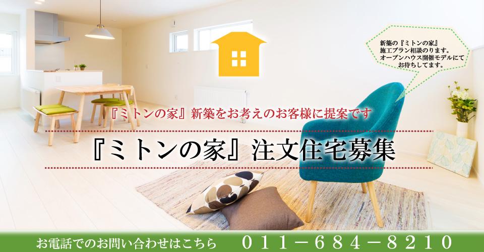 注文住宅募集01